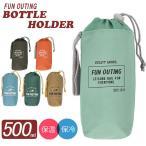 水筒 カバー 通販 ボトルカバー おしゃれ ボトルホルダー 500ml ペットボトル PETボトル 保冷 保温 通勤 通学 アウトドア スポーツ マグボトル ホルダー