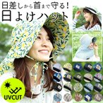 ガーデニング 帽子 uvカット 首 ガード 通販 サファリハット ハット ネックガード 日除け 日よけ フラップ メッシュ 通気 蒸れにくい 紫外線対策