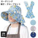 ガーデニング 帽子 手袋 セット 通販 おしゃれ UVカット 首 ガード ロンググローブ マルチグローブ ロング 紫外線対策 熱中症対策 日除け 日よけ