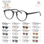 サングラス レディース UVカット 通販 40代 おしゃれ 50代 メンズ 伊達メガネ ボストン型 ブラック デミ 紫外線カット 紫外線対策 眼鏡 ダテメガネ