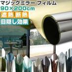 窓ガラス マジックミラー フィルム 通販 窓ガラスフィルム 目隠し UVカット 遮熱 はがせる 目隠しシート 断熱フィルム 窓 ガラス 厚さ対策 水で貼る