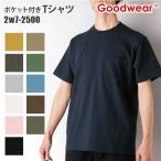 半袖Tシャツ メンズ 通販 グッドウェア Tシャツ メンズ 半袖 Goodwear 2W7-2500 ポケット付きクルーネックTシャツ おしゃれ シンプル 無地 7.0oz 厚手