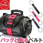 スーツケースベルト ゴーウェル GOWELL バッグとめるベルトプラス バッグとめるベルト バッグ止めるベルト ビジネスバッグ 定番 まとめ 固定 荷物 旅行用品
