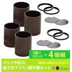継ぎ脚 テーブル こたつ ハイヒールプラス C サークル 丸型 4個組 底上げ 継ぎ足 脚 直径 6.8cm 高さ 4cm 7cm 継ぎ足し 日本製 テーブル こたつ
