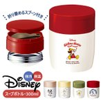 スープジャー 300ml 通販 弁当箱 スープ お弁当 ランチ 保温 保冷 スープポット おしゃれ かわいい キャラクター ディズニー Deisney シンプル 保温弁当箱