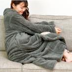着る毛布 HAND WIN JAPAN ハンドウィンジャパン  通販 ガウン 部屋着 ロング丈 長い 150cm 膝下 レディース メンズ ボア もこもこ ルームウエア 秋冬 長袖