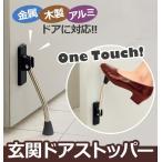 送料一律299円 ドアストッパー ストロングドアストッパー 玄関 扉 ドア ストッパー 強力 磁石 通販 マグネット 簡単 取りつけ Door stopper ワンタッチ