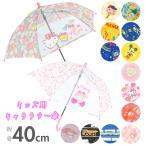 傘 子供 40cm 通販 おしゃれ キャラクター ディズニー 透明窓付き キッズ傘 プリンセス カーズ ミニオンズ 長傘 かさ 雨 雨の日 あめ