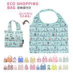 エコバッグ 通販 キャラクター 折りたたみ 折り畳み 子供 こども キッズ お買い物バッグ 買い物 ショッピングバッグ サブバッグ ナイロン かわいい 可愛い