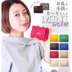 ミニ財布 レディース 三つ折り 通販 ミニウォレット レター 三つ折り財布 三つ折財布 コンパクト 軽量 軽い おしゃれ シンプル 無地 ロゴ 大人 かわいい