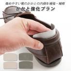 靴 修理 かかと 通販 自分で 補修材 補強 内側 部品 材料 カカト 踵 すりきれ防止 シューズケア 簡単 内側 革靴 皮靴 靴 くつ クツ ビジネスシューズ 牛革