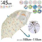 傘 子供 45cm 通販 おしゃれ 子供用 こども 女の子 男の子 かわいい 透明窓付き 手開き 手動 軽量 軽い 雨傘 長傘 かさ カサ グラスファイバー骨