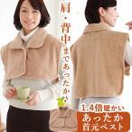 着る毛布 ショート マイクロファイバー 寝具 シンサレート 洗える 定番 家事 あったか 冷え性 寝るとき あたため 首 首元ベスト ベスト メンズ レディース