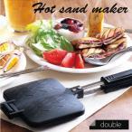 ホットサンドメーカー 直火 ダブル 通販 ホットサンド フライパン ガスコンロ専用 パニーニ風 焼き目 おしゃれ 朝食 朝ごはん ブランチ ランチ おやつ