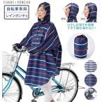 レインコート 自転車 ママ レディース レインポンチョ レインスーツ おしゃれ 自転車用 レインスーツ カッパ 雨具 通学 通勤