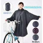 レインコート 自転車 ママ レディース バイク メンズ