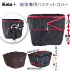 Kawasumi カワスミ 前かごカバー 前カゴカバー 防水 自転車 チャリ 2段式 じてんしゃ かわいい 後ろかごカバー 後ろカゴカバー 後カゴカバー 前後兼用 丈夫