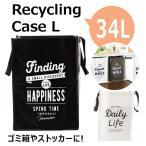 リサイクルバッグ 34L 通販 リサイクルケース Lサイズ ゴミ箱 ごみ箱 資源ゴミ ごみ分別 仕分け 収納ケース 収納ボックス おしゃれ シンプル キッチン
