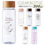 クリアボトル 530ml 通販 ドリンクボトル 0.5l 500 水筒 マイボトル おしゃれ かわいい キャラクター 直飲み 常温 ダイレクトボトル プラスチックボトル