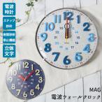 掛け時計 電波時計 おしゃれ 通販 かわいい 時計 壁掛け 電波 知育時計 立体数字 24時間制 対応 静か 夜間秒針停止機能 ステップ秒針 ウォールクロック