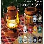 ランタン LED 電池式 LEDランタン LEDフェーリアランタン 電池式 LED インテリア 照明 持ち運び プレゼント アウトドア