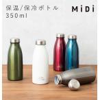ステンレスボトル MiDi ミディ 通販 マグボトル midi 350ml 保冷 保温 直飲み マイボトル テフロン加工 コーヒーボトル かわいい おしゃれ スリム