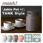 卓上ポット1000ml mosh! モッシュ! 通販 おしゃれ 保温ポット 保冷ポット かわいい 1リットル 1.0L ステンレスボトル タンク ミルクタンク 魔法瓶