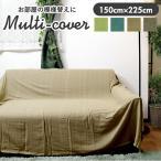 マルチカバー 通販 マルチクロス ベッドカバー こたつカバー おしゃれ かわいい 子供部屋 ソファーカバー シンプル フリークロス インテリア