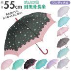 傘 キッズ 女の子 通販 かわいい 55cm おしゃれ ジュニア 小学生 女子 雨傘 子供用 子ども こども 子供 可愛い 通学 雨の日 かさ カサ