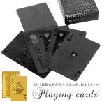 トランプ プラスチック 通販 カード 防水 ブラック ゴールド 金 プールサイド シーサイド パーティ グッズ ポーカー カジノ テーブルゲーム 神経衰弱