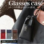 メガネケース おしゃれ 通販 ソフト 巾着 眼鏡ケース めがねケース メガネ めがね 眼鏡 ケース ソフトケース ポケット付き おしゃれ シンプル きれいめ