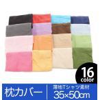 枕カバー 綿 のびのび ピローケース まくらカバー 35×50 コットン 通販 伸縮 Tシャツ素材 ニット生地 柔らか ピロケース 綿100% 無地 ニット まくら