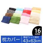 まくらカバー ピローケース 枕カバー のびのび 綿 43×63 コットン 通販 ニット生地 伸縮 Tシャツ素材 柔らか ピロケース 綿100% ニット 無地 枕 カバー
