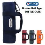 ボトルホルダー アウトドアプロダクツ OUTDOOR PRODUCTS ロールボストン型 ボトルケース ボトルカバー 水筒 カバー 通販 保冷 ペットボトル ホルダー