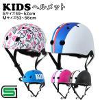 ヘルメット 自転車 子供 通販 キッズ ジュニア 自転車用 おしゃれ 自転車用ヘルメット 子供用 キッズヘルメット かわいい