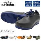 ccilu レインシューズ 通販 チル シューズ 靴 メンズ スニーカー 衝撃吸収 晴雨兼用 防水 軽い 軽量 アウトドア フェス 疲れにくい 歩きやすい ローカット