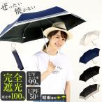 日傘 完全遮光 折りたたみ 通販 折りたたみ傘 レディース 50cm おしゃれ シンプル UVカット 紫外線対策 遮光率 100% 紫外線遮蔽率 99% 晴雨兼用 UPF 50+