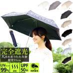 日傘 完全遮光 折りたたみ 通販 折りたたみ傘 レディース 大きめ 55cm おしゃれ シンプル UVカット 紫外線対策 遮光率 100% 紫外線遮蔽率 99% 晴雨兼用