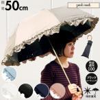 日傘 完全遮光 折りたたみ 通販 傘 おしゃれ ブランド UVカット 遮光率 100% スポーツ観戦 晴雨兼用傘 撥水 はっ水 かさ 紫外線 対策 赤外線カット