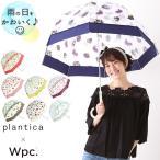 ビニール傘 おしゃれ 65cm 通販 丈夫 大きい 傘 レディース 長傘 大きめ ブランド wpc 雨傘 ドーム型 グラスファイバー骨 plantica プランティカ 花柄