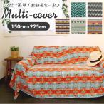マルチカバー おしゃれ 通販 ソファー ベッド 長方形 225 x 150 cm コットン こたつ リビング 寝室 テーブルクロス ソファーカバー かけるだけ