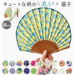 扇子 レディース おしゃれ Natti ナッティ かわいい 扇 布 せんす センス シェル型 軽量 軽い コンパクト 暑さ対策 ストラップ付き 収納袋