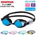 ゴーグル 水泳 キッズ 通販 ジュニア 子供 水中メガネ 子供用 水中眼鏡 SWANS スワンズ SJ-22M SJ-24M 6歳 〜 12歳 小学校 小学生 くもり止め UVカット