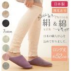 レッグウォーマー M&M SOCKS エムアンドエムソックス 通販 レディース メンズ ロング 52cm丈 シルク 絹 コットン 綿 天然繊維 絹&綿 日本製 就寝時