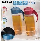 ピッチャー おしゃれ 麦茶 横置き 水 大きい 麦茶ポット 洗いやすい 耐熱 冷水筒 水差し スリムジャグ タケヤ 1.9L 軽い スリム 日本製 使いやすい 約 2リットル