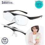 ルーペメガネ 跳ね上げ式 通販 SMART EYE スマートアイ 1.6倍 跳ね上げ式メガネ メガネルーペ メガネタイプルーペ 拡大鏡 眼鏡の上から レンズアップ