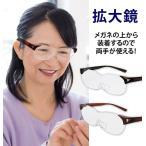 ルーペメガネ 1.6倍 通販 メガネルーペ SMART EYE スマートアイ メガネタイプルーペ 拡大鏡 虫眼鏡 虫めがね 両手が使える 眼鏡の上から 眼鏡ルーペ 読書