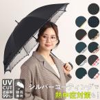 日傘 軽量 通販 おしゃれ 小さめ 傘 ミニ かさ 50cm 50センチ 赤外線カット 婦人傘 遮光 アウトドア 手動 スポーツ観戦 手開き 紫外線 対策