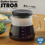 コーヒーサーバー ストロン 通販 おしゃれ 割れにくい コーヒーポット STRON500 ストロン500 樹脂 コーヒー サーバー 丈夫 tritan トライタン 電子レンジOK