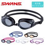 ゴーグル 水泳 通販 大人 メンズ レディース 水中メガネ 水中眼鏡 SWANS スワンズ クッション Fitness フィットネス ケース付き 日本製 くもり止め